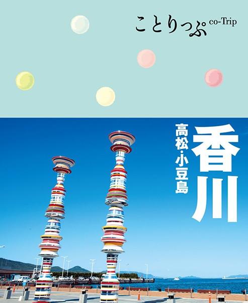 ことりっぷ 香川 高松・小豆島