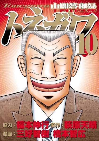 【無料立ち読み】中間管理録トネガワ