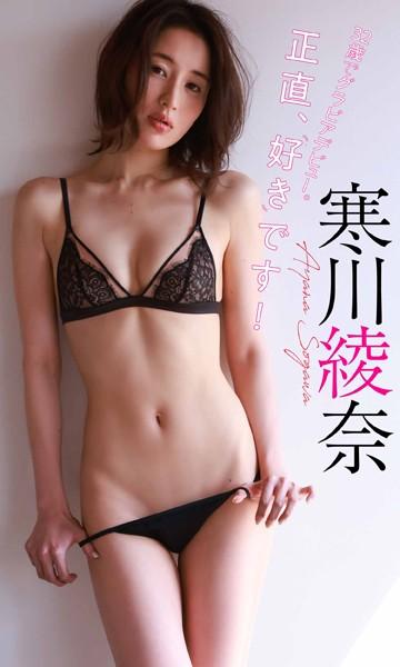 【デジタル限定】寒川綾奈写真集「32歳でグラビアデビュー。正直、好きです!」