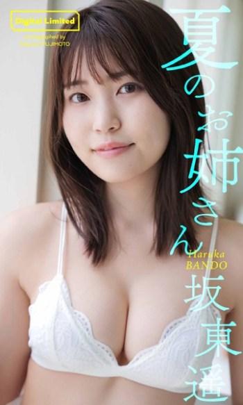【デジタル限定】坂東遥写真集「夏のお姉さん」