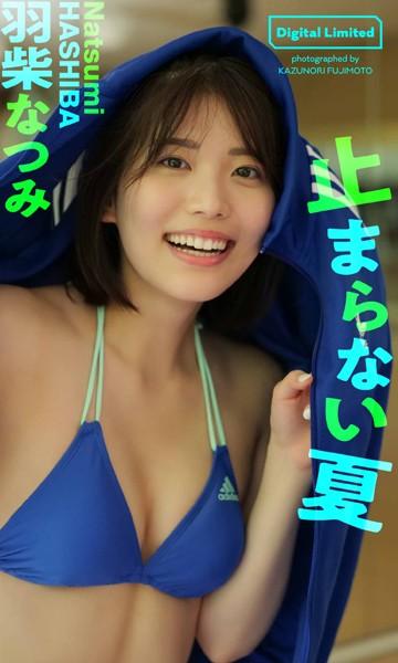 【デジタル限定】羽柴なつみ写真集「止まらない夏」