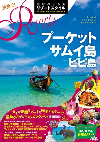 地球の歩き方 リゾートスタイル R12 プーケット サムイ島 ピピ島 2020-2021