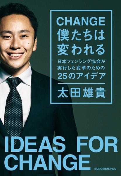 CHANGE 僕たちは変われる 〜日本フェンシング協会が実行した変革のための25のアイデア〜