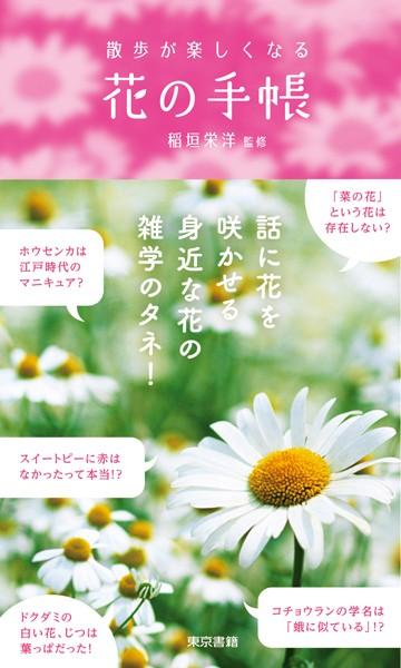 散歩が楽しくなる 花の手帳