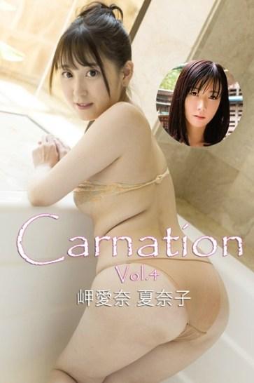 Carnation Vol.4 / 岬愛奈 夏奈子