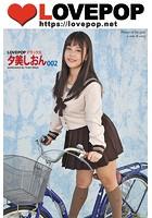 LOVEPOP デラックス 夕美しおん 002