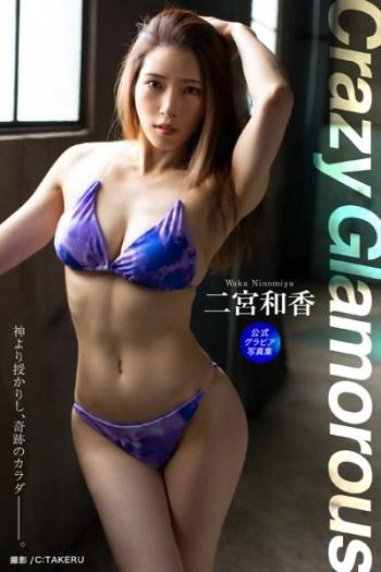 Crazy Glamorous 二宮和香【グラビア写真集】