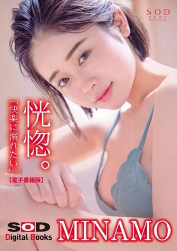 恍惚。「快楽に溺れたい」MINAMO 超大型新人【電子書籍版】