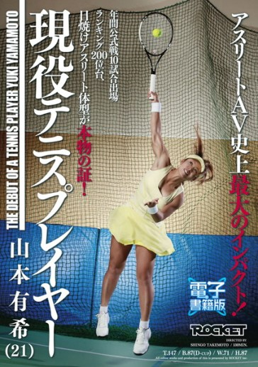 現役テニスプレイヤー 山本有希(21)【電子書籍版】
