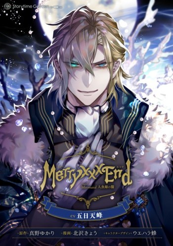 Merry ××× End Chapter.1 Mermaid 人魚姫の翳(単話)