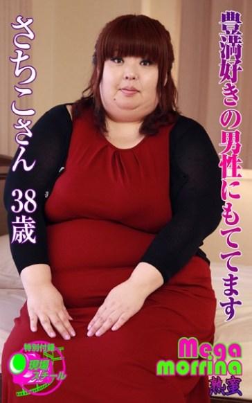 【Megamorrina 熟蜜】 豊満好きの男性にもててます さちこさん38歳