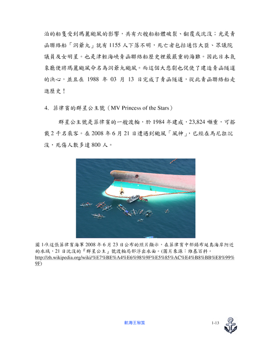 http://i1.wp.com/ebook.slhs.tp.edu.tw/books/slhs/1/ 航海王秘笈The Secret of Naval Heroes