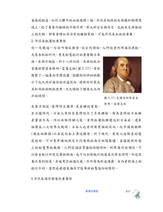 http://i1.wp.com/ebook.slhs.tp.edu.tw/books/slhs/1/ 航海王秘笈The Secret of Naval Heroes