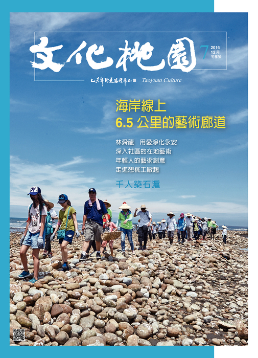 http://i1.wp.com/ebook.tycg.gov.tw/books/tycgad/39/ 2016冬季號文化桃園