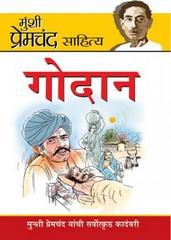 Godaan by Munshi Premchand Hindi novel free download
