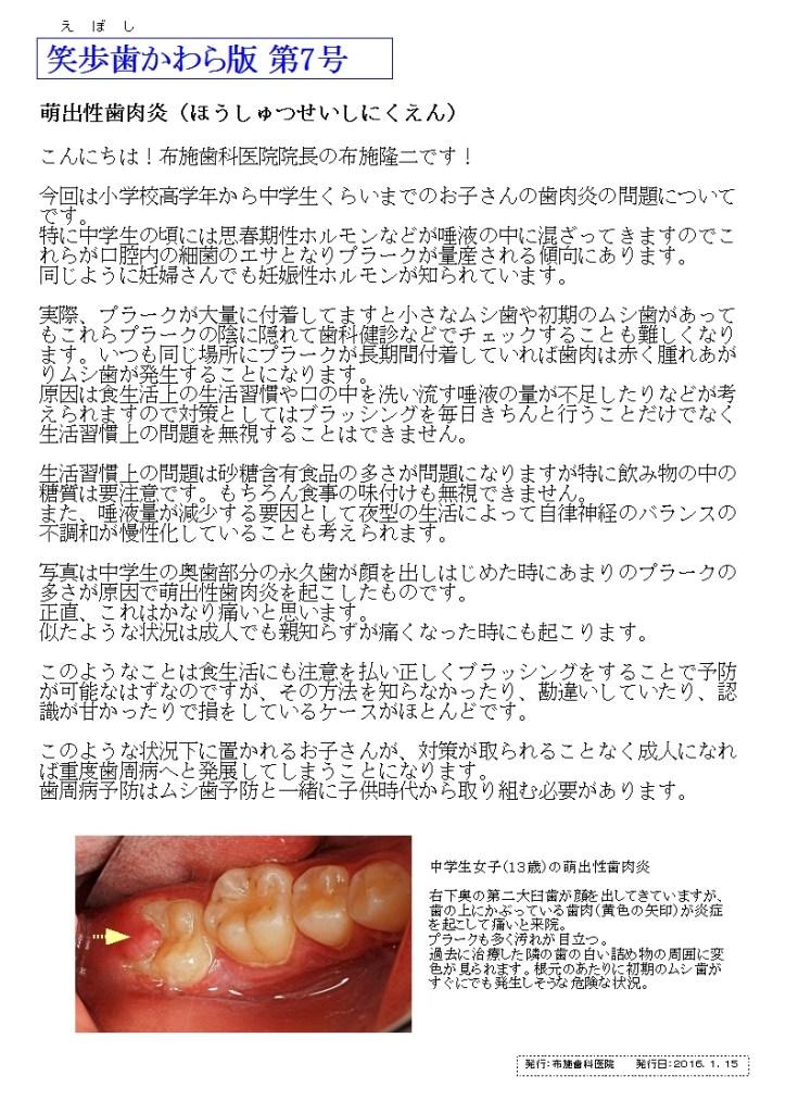 eboshikawaraban No7