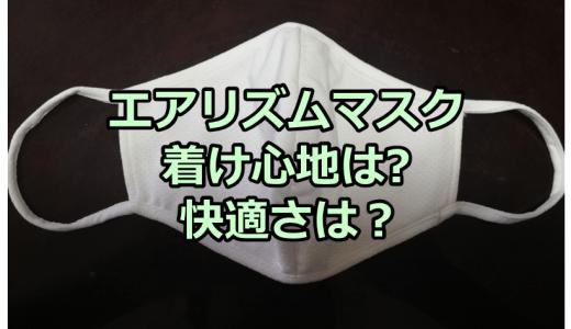 ユニクロのエアリズムマスクは着け心地はいいけど快適さは?