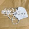 ユニクロ夏用マスク