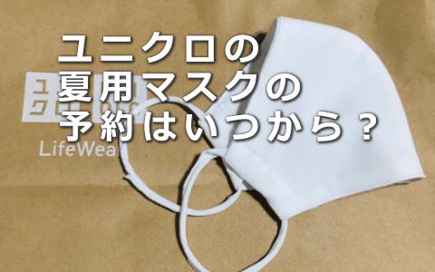 ユニクロのエアリズムマスクの販売は6/19(金)からに決定!価格も公表!オンラインストアでも販売!