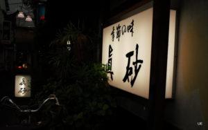 武蔵小山 路地060