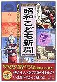 懐かしの昭和こども新聞―大好きだったテレビもマンガもおもちゃも大集合!