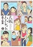 大阪ハムレット 2 (2)