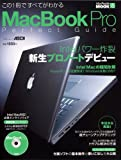 MacBook Proパーフェクトガイド―この1冊ですべてがわかる