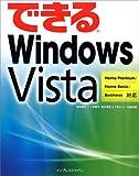 できるWindows Vista