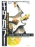 なりきりギターヒーロー ギタカラ! 生演奏! カラオケCD付