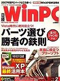 日経 WinPC (ウィンピーシー) 2007年 02月号 [雑誌]