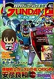GUNDAM A (ガンダムエース) 2007年 04月号 [雑誌]