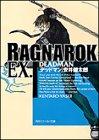 ラグナロクEX.?DEADMAN (角川スニーカー文庫) (文庫)