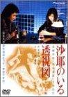 沙耶のいる透視図 デラックス版 [DVD]