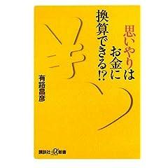 本の表紙:思いやりはお金に換算できる!?