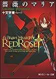 薔薇のマリア 5.SEASIDE BLOODEDGE (角川スニーカー文庫) (文庫)