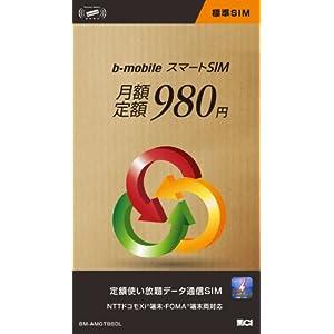日本通信 bモバイル スマートSIM 月額定額 980円