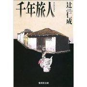 辻仁成 - 千年旅人