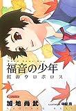 福音の少年?虹のウロボロス (徳間デュアル文庫) (単行本)