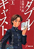 ダブル・キャスト〈上〉 (電撃文庫) (文庫)
