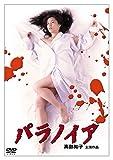 パラノイア [DVD]