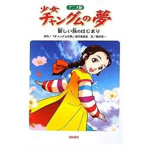 アニメ版 少女チャングムの夢―新しい旅のはじまり
