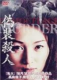 偽装殺人 [DVD]