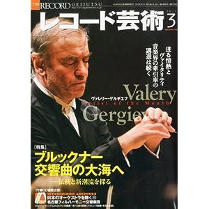 レコード芸術 2013年 03月号 [雑誌]