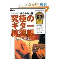 究極のギター練習帳 (エレキギター)