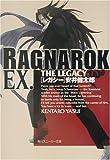 ラグナロク EX.?THE LEGACY (角川スニーカー文庫) (文庫)