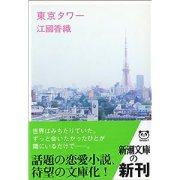 江國香織 - 東京タワー