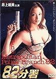 82(ワニ)分署 [DVD]