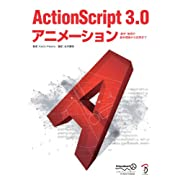 ActionScript3.0アニメーション