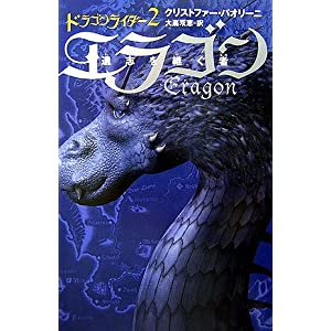 エラゴン 遺志を継ぐ者―ドラゴンライダー〈2〉 (ドラゴンライダー (2))