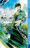 翼の帰る処 上 (幻狼ファンタジアノベルス S 1-1) (単行本)